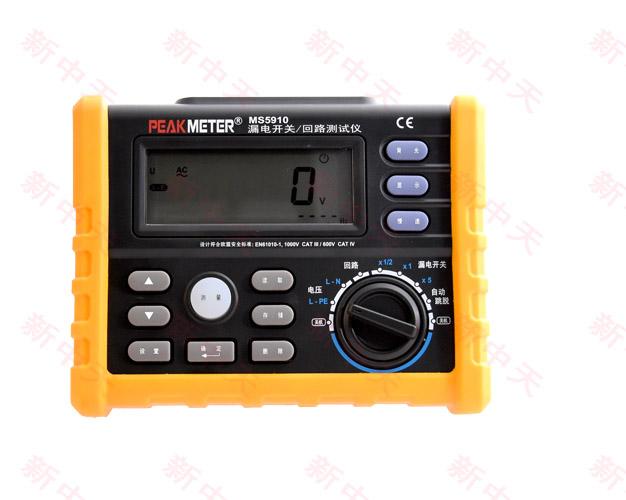 MS5910漏电开关、回路测试仪