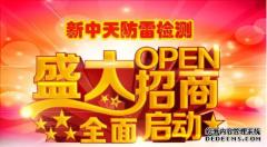 湖南新中天防雷检测中心有限公司火热招商进行
