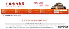 新中天防雷检测在广东省具有防雷检测权